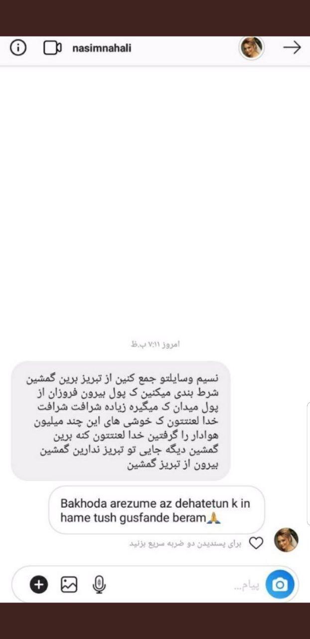 همسر فروزان - سایت شرط بندی محسن فروزان و همسرش؛ نسیم بت؟!